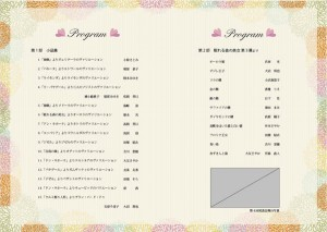 デザイン5 プログラム